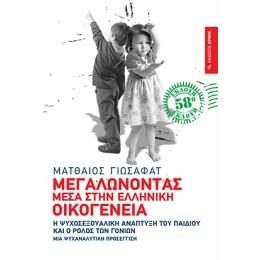 Μεγαλώνοντας μέσα στην ελληνική οικογένεια (58η Έκδοση)